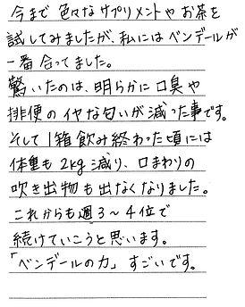 青森県 対馬さん.jpg