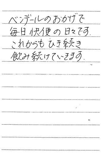 0707 福岡県 伊藤さん.jpg