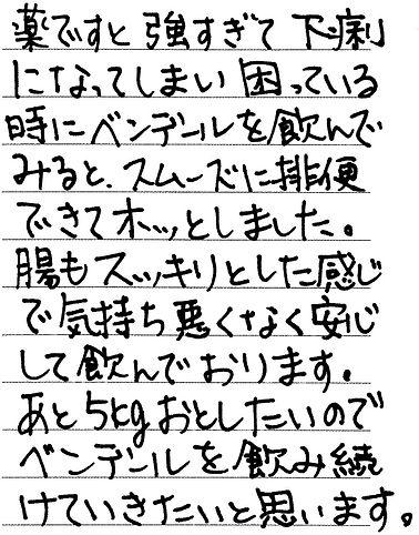0910 愛知県 こうさん.jpg