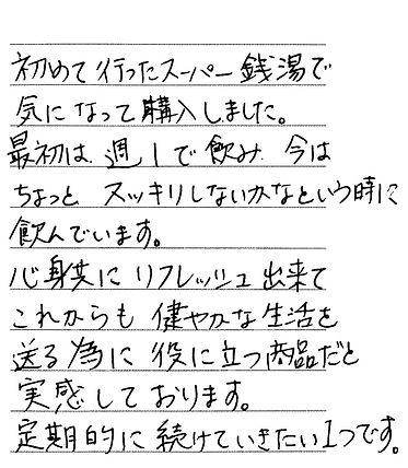 0713 千葉県 本城さん3.jpg