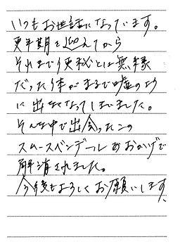栃木県 三須さん 50代 女性.jpg