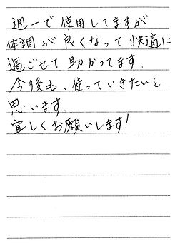 福岡県 三角さん 40代 男性.jpg