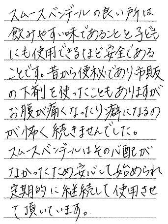 0927 兵庫県 YURIさん.jpg