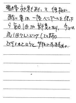 宮城県 中里さん 50代 男性.jpg