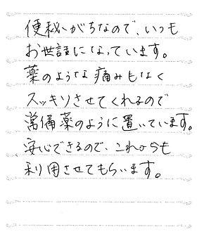広島県 山田さん 60代 女性.jpg