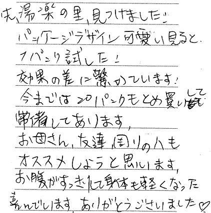 0913 千葉県 ヨウさん.jpg