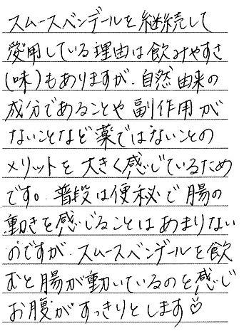 0927 兵庫県 YURIさん3.jpg