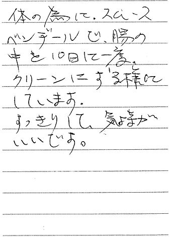 0622 東京都 吉野さん.jpg