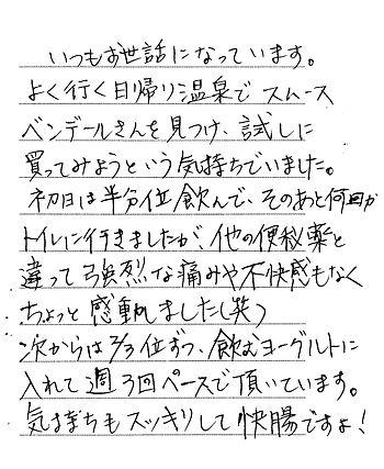 0927 群馬県 朝日さん.jpg