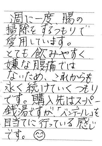 0924 福井県 西村さん.jpg