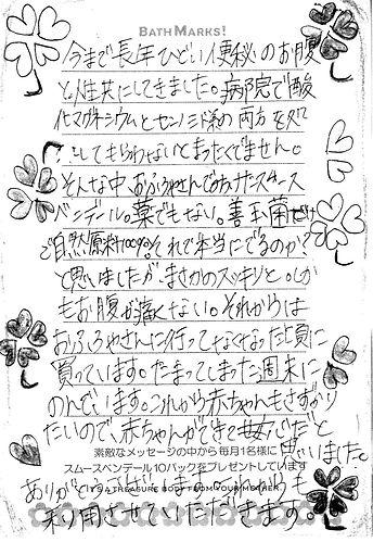 0705 静岡県 石川さん.jpg