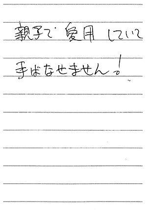 埼玉県 谷岡さん.jpg