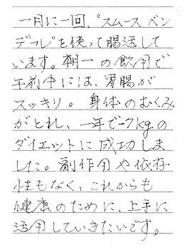 愛知県 山本さん 60代 女性.jpg
