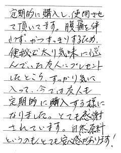 神奈川県 久野さん 50代 男性.jpg
