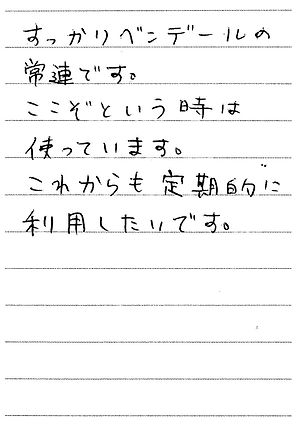 埼玉県 米良さん.jpg