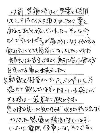 0914 大阪府 石川さん.jpg