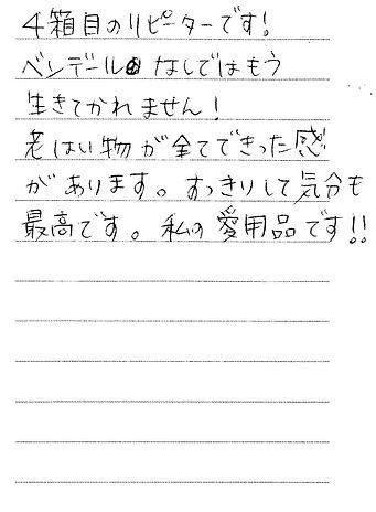 0615 愛知県 清水さん.jpg