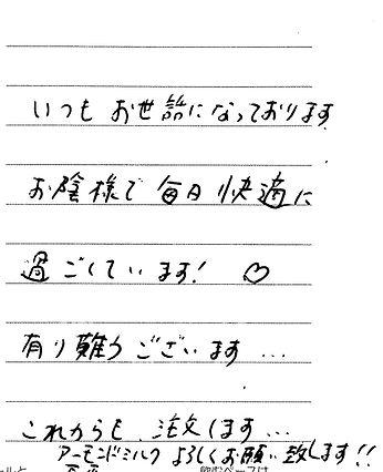 0927 福井県 あきさん.jpg