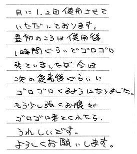 三重県 中山さん.jpg