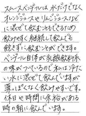 0927 兵庫県 YURIさん4.jpg