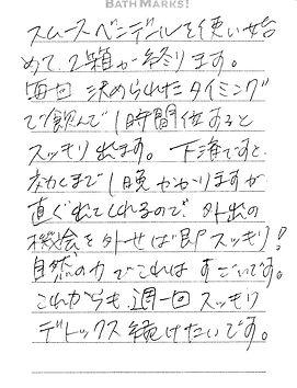 神奈川県 加藤さん 40代 女性.jpg