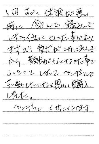 0616 高知県 田上さん.jpg