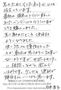 山梨県 石原さん 70代 男性.jpg