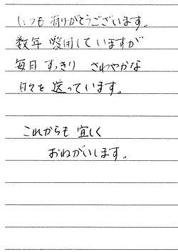 埼玉県 若林さん 50代 女性.jpg