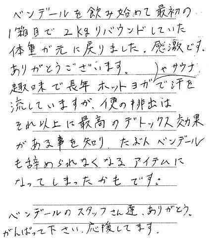 1001 兵庫県 中武さん.jpg