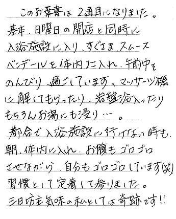 0713 埼玉県 出浦さん.jpg