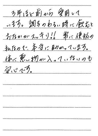 0916 富山県 上野さん.jpg