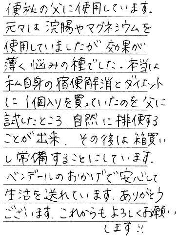 1007 北海道 宮腰さん.jpg