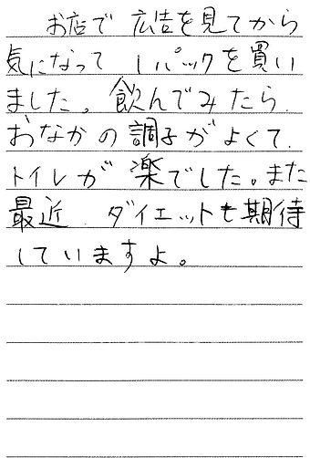 1001 福岡県 小嶺さん.jpg