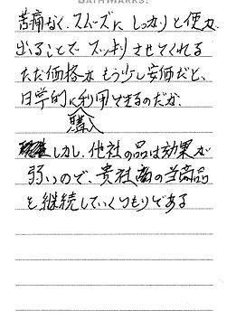 愛知県 小谷さん 60代 男性.jpg