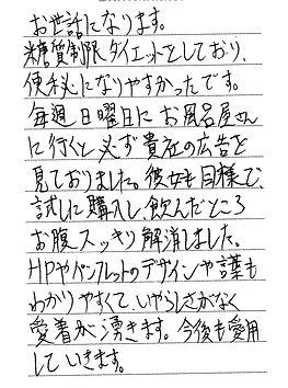 愛知県 川松さん 40代 男性.jpg