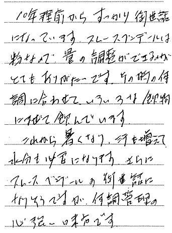0622 愛知県 田中さん.jpg