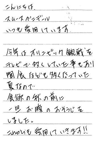 1004 栃木県 阿久津さん.jpg