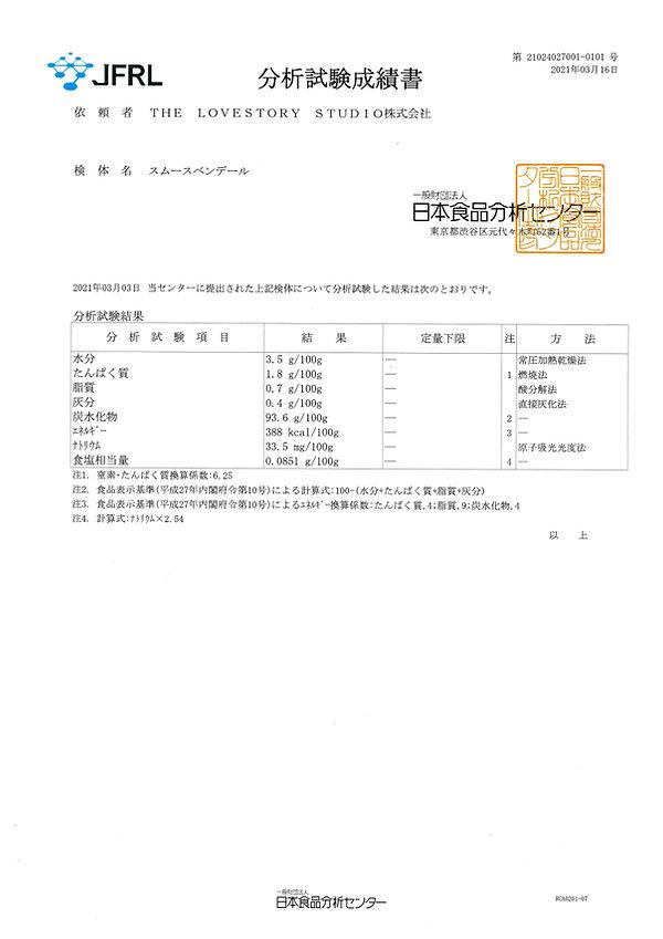 分析試験成績表2.jpg