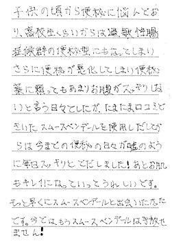 山口県 井上さん 20代 女性.jpg