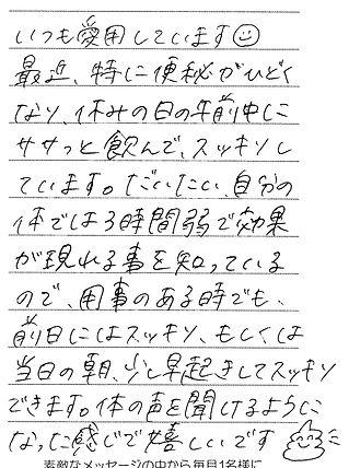 奈良県 西村さん.jpg