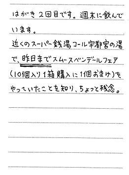 栃木県 曽川さん 50代 男性.jpg