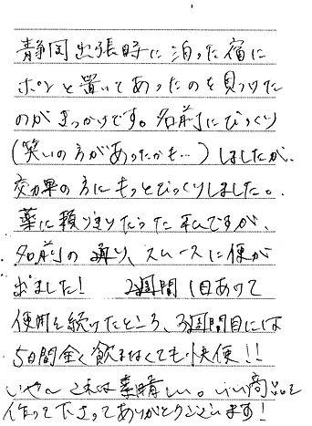 0921 北海道 前田さん.jpg