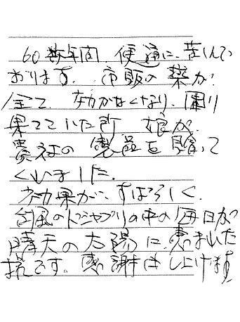 1004 新潟県 Emikoさん.jpg
