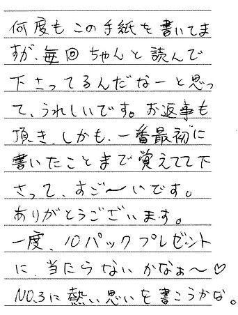 0705 愛知県 山中さん1.jpg