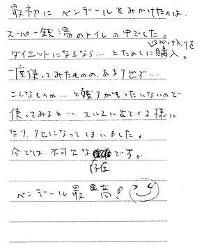 埼玉県 田中さん 20代 女性.jpg