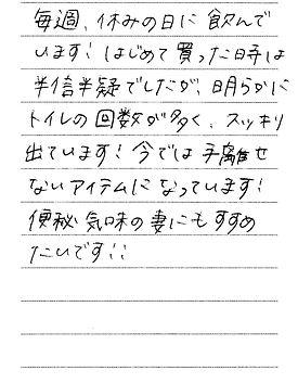 兵庫県 三角さん 30代 男性.jpg