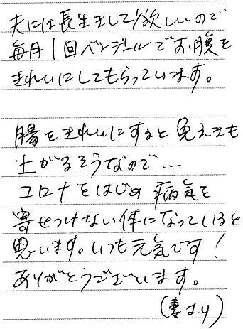 0909 東京都 小田部さん.jpg