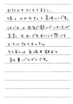 埼玉県 神田さん 30代 女性.jpg