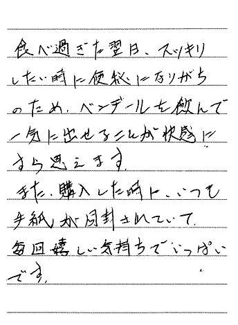 0706 福島県 川浪さん.jpg