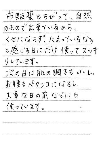 0621 岐阜県 牧田さん.jpg